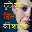 Sad Status and Shayari icon