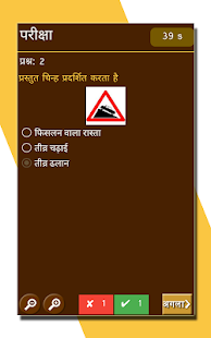 RTO Exam in Hindi- screenshot thumbnail