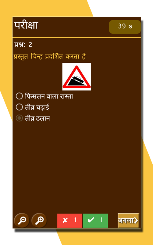 RTO Exam in Hindi- screenshot