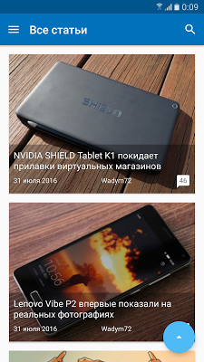4PDA Новости - screenshot
