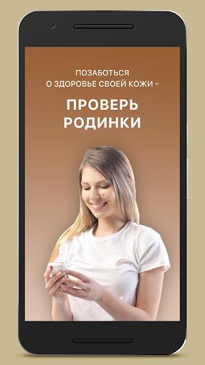 玩免費遊戲APP|下載Skin check app不用錢|硬是要APP
