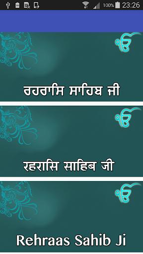 Rehras Sahib Ji (With Audio)  screenshots 1