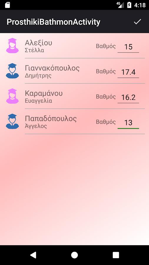 Βαθμολόγιο - στιγμιότυπο οθόνης