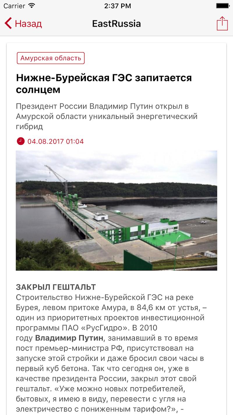 Скриншот EastRussia