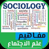 اسس و مفاهيم علم الاجتماع Sociology Dictionary Android APK Download Free By OS.EL