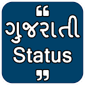 Gujarati Quotes, Status & Sayings Editor - 2018 Android APK Download Free By HJ Photo Media Pvt Ltd.