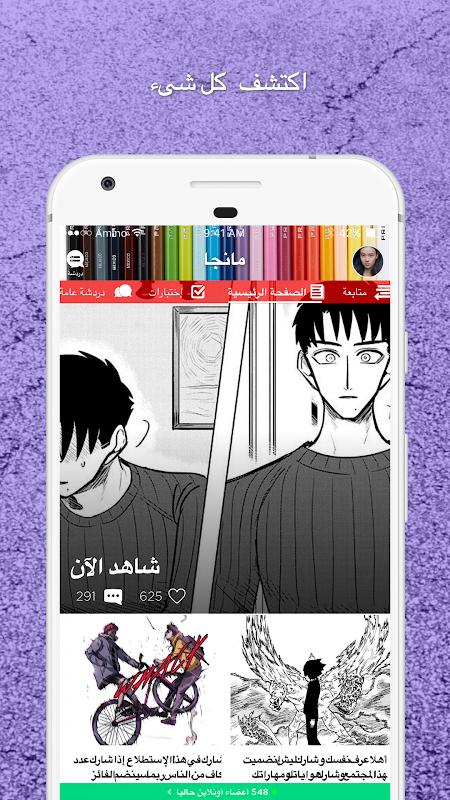 56+ Manga Talk Discuss Openly Apk - Download Manga Talk APK