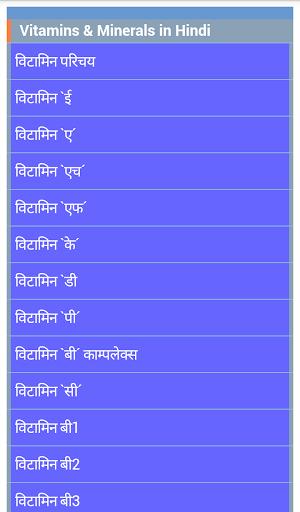 Vitamin Mineral Guide in Hindi