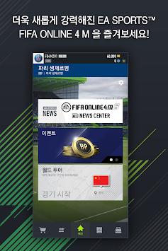 FIFA ONLINE 4 M by EA SPORTS™ apk screenshot