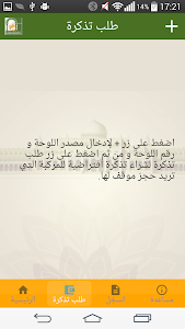 mParking Sharjah screenshot 2