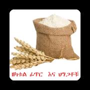 Zakat Al -Fitr Amharic ዘካተል ፊጥር
