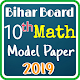 Bihar Board 10th Math Model Papers 2019 for PC-Windows 7,8,10 and Mac