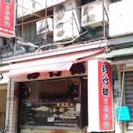 珍珍珍(珍竹林)日本拉麵