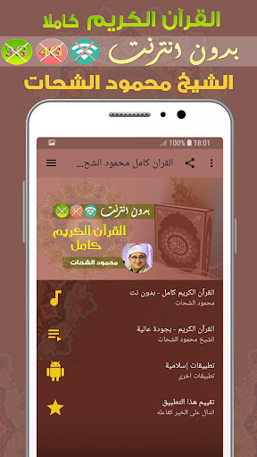 Mahmood Shahat Quran mp3 Offline 2.0 screenshots 1