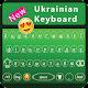 Ukrainian Keyboard App Download for PC Windows 10/8/7