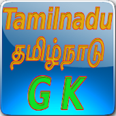 Tamil Nadu General Knowledge
