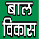 CHILD DEVELOPMENT IN HINDI for Android