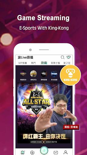 LANG Live Streaming -The Dream Fulfilling Platform 5.1.0.12 Screenshots 4