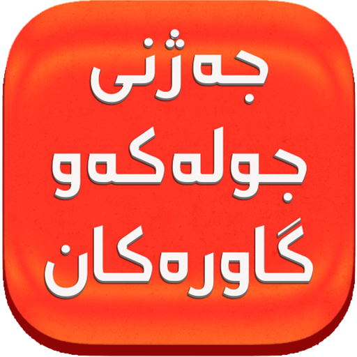 جەژنی جولەكە وگاورەكان file APK Free for PC, smart TV Download