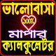 Love Calculator - ভালোবাসা মাপার ক্যালকুলেটর APK