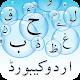 Urdu Keyboard: Easy type urdu to english Download on Windows