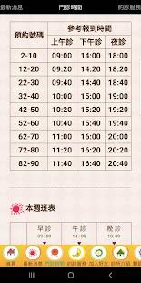 Download 林口悅兒親子中醫診所 For PC Windows and Mac apk screenshot 4
