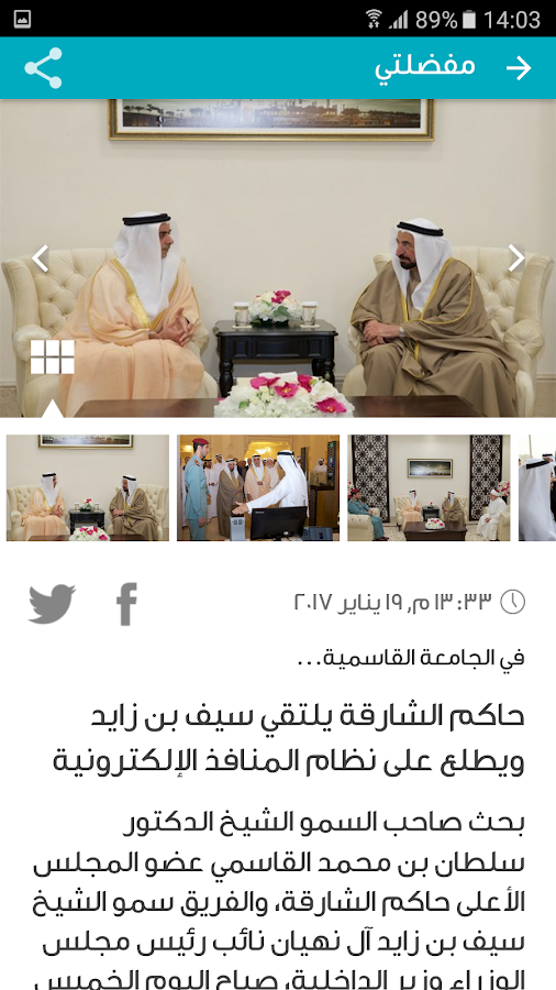 Sharjah24- screenshot