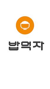 밥먹자 in 동국대 screenshot 0