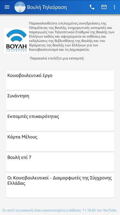 Βουλή των Ελλήνων - στιγμιότυπο οθόνης