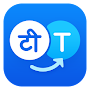 Hi Translate-Language Translator,Online Translator APK icon