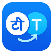 Hi Translate -Translation App, Language Translator