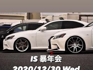 IS GSE20 gse20のカスタム事例画像 takuma11さんの2020年11月25日17:43の投稿