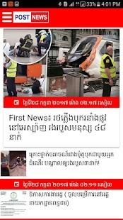 Post News Media- screenshot thumbnail