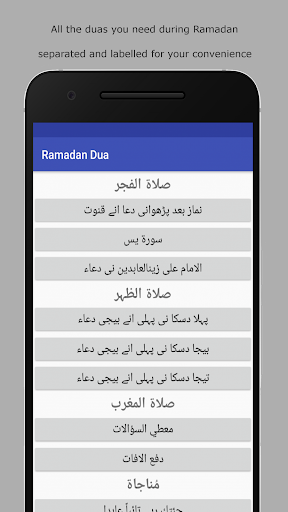 Ramadan Dua - Bohra Mumineen screenshot 1