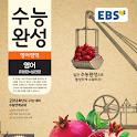 2016 EBS 수능완성(무료)