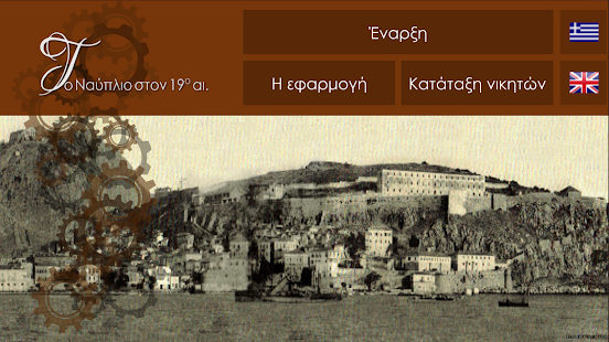 Nafplion in the 19th century- screenshot thumbnail