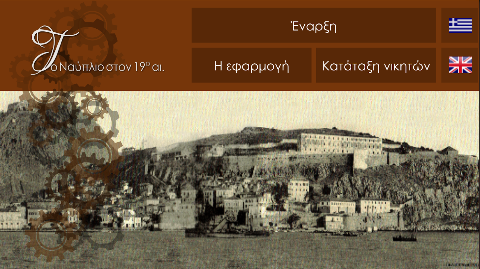 Nafplion in the 19th century- screenshot