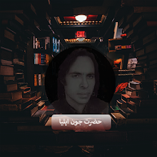 Download App jaun Elia | Urdu Poetry APK latest version for PC