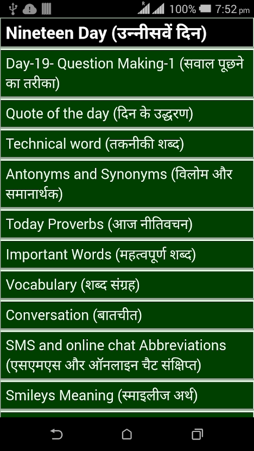 english speaking course 28 day- screenshot