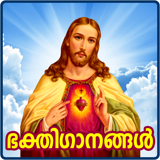 February 2019 Devitional Calendar Christian Devotional Songs Malayalam   Apps on Google Play