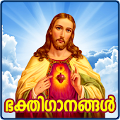 Christian Devotional Songs Malayalam