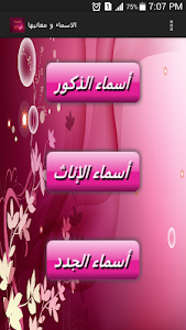 معاني الاسماء screenshot 0