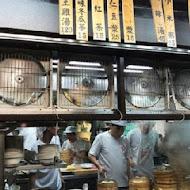 【臺北文山】福鼎湯包店的食記、菜單價位、電話地址