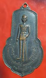 เหรียญ พระบาทสมเด็จพระเจ้าอยู่หัวอานันทมหิดล (รัชกาลที่ 8) ที่ระลึกงานสร้างพระราชอนุสาวรีย์ ปี 2514