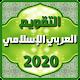 التقويم العربي الإسلامي 2020 APK