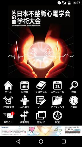第63回日本不整脈心電学会学術大会