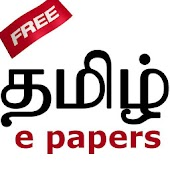 Tamil ePapers App