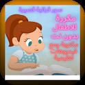 تعليم سور القران الكريم مكررة وبدون نت icon