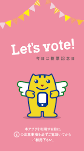 Let's vote! 今日は投票記念日- screenshot thumbnail