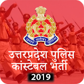UP Police Bharti 2019 -  Police Exam Practice Set